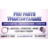 pro-parts.gr